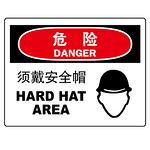 危险 须戴安全帽 中英文 告示牌 指示牌  警示牌 警告牌 安全标识牌