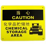 当心 化学品贮储地 中英文安全标识牌  告示牌 指示牌  标志牌 警示牌
