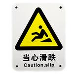 安全标识指示牌 提示牌 警告标志牌 警示牌 警告-当心滑跌 告示牌