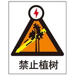 禁止植树 电力标牌  告示牌 指示牌 提示牌 警示牌 警告牌