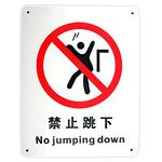 安全标识牌-禁止跳下 警示牌 中英文警告 标志牌