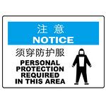 注意 须穿防护服 中英文标识牌 安全标志  告示牌 指示牌