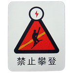 禁止攀登 电力行业标牌 告示牌 指示牌 提示牌  警示牌