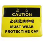 当心 必须戴防护帽 中英文 安全标识牌 警示标语  告示牌 指示牌
