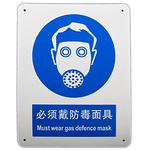 标志牌 安全标识 必须戴防毒面具 告示牌 指示牌 警示牌