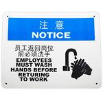 注意 员工返回岗位前必须洗手 中英文 安全标识牌  告示牌 指示牌