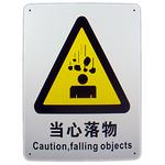 安全标识牌 提示牌 指示牌 警示牌 标签标牌 当心落物告示牌