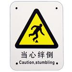 安全标识 警告-当心绊倒 安全标志牌 标签标志警示牌