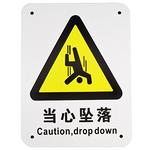 热卖标识牌 安全提示牌 告示牌 标签 标牌 警告牌 当心坠落指示牌