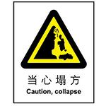 安全标识牌 提示牌 指示牌 告示牌 验厂标牌 标签 当心塌方提示牌